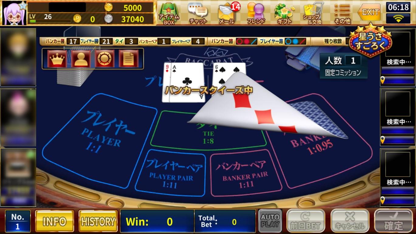 カジノ王国おすすめゲーム「Baccarat(バカラ)」