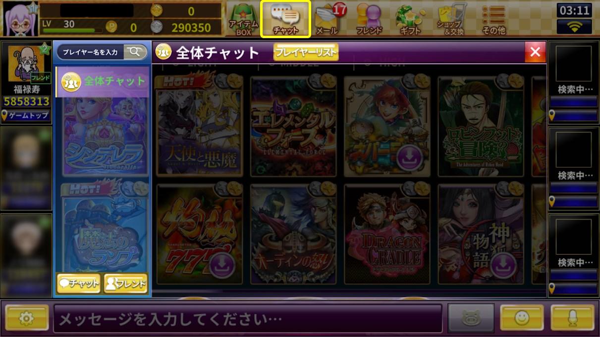 全体チャットを通してカジノ王国プレイヤーと仲良くなろう!