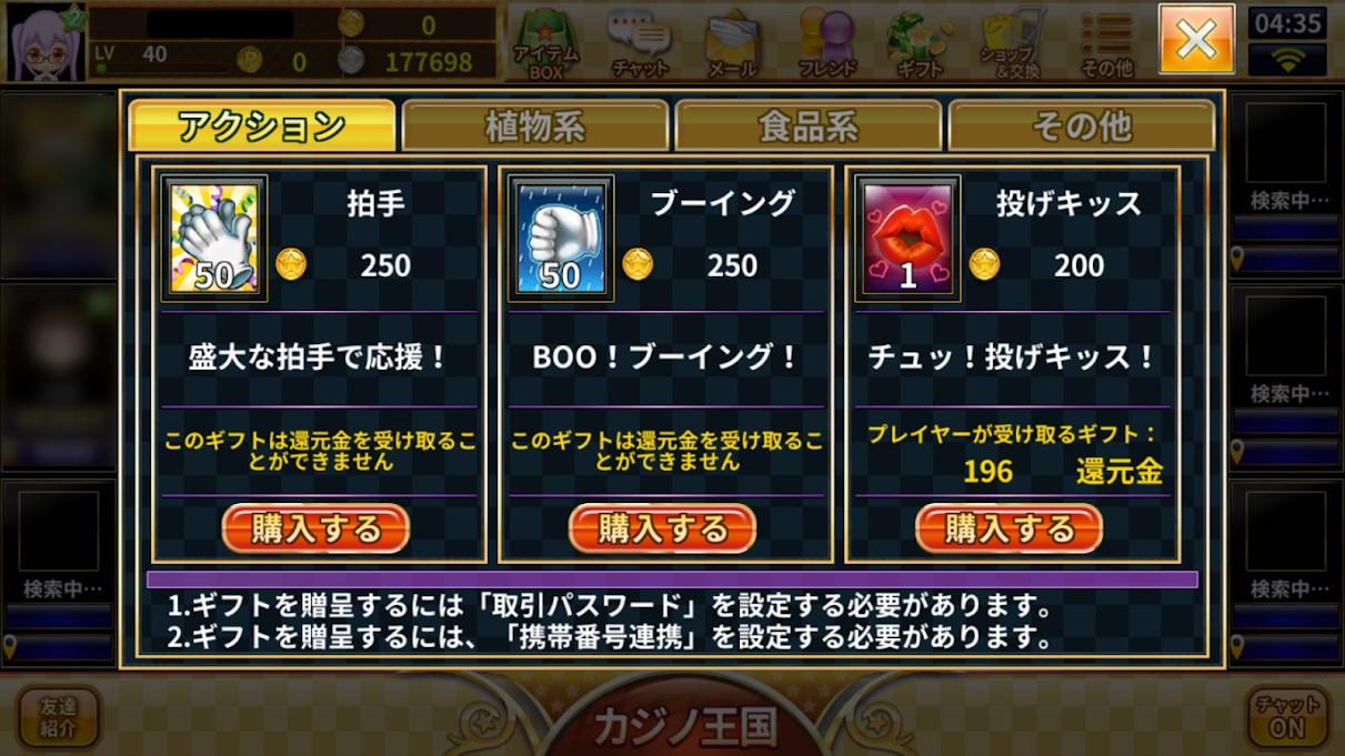カジノ王国では、「ギフト機能」を使ってプレイヤー間での金貨の受け渡しが可能!
