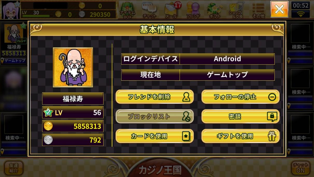 購入したギフトは、七福神ユーザー(RMT業者)を通してリアルマネー化!