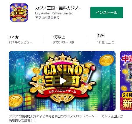 カジノ王国は、Android(アンドロイド)から気軽に楽しめるソーシャルカジノアプリ