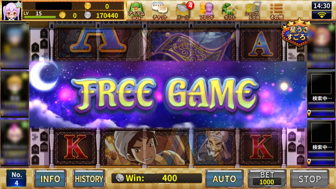 魔法のランプ「FREE GAME(フリーゲーム)」