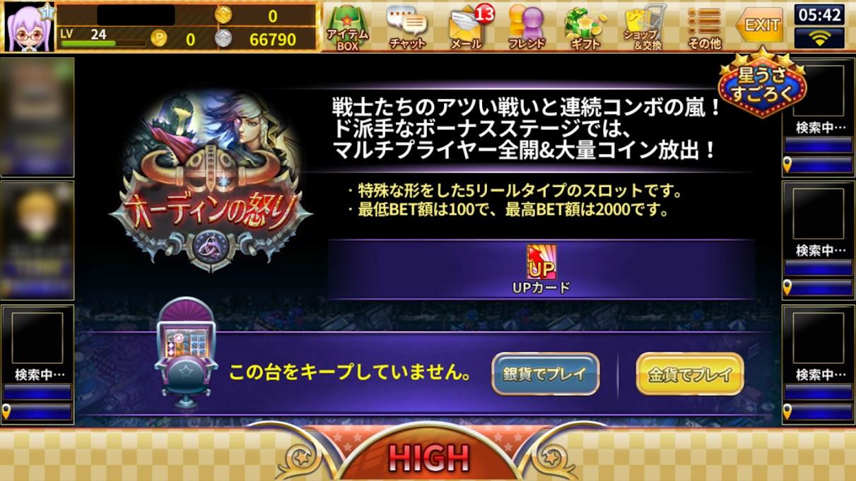 カジノ王国では、「銀貨」と「金貨」を使ってカジノゲームを楽しむことができます!