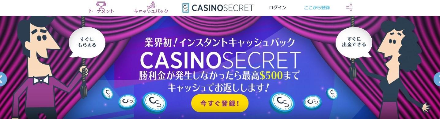 お得に現金が稼げる大人気オンラインカジノ「CASINO SECRET(カジノシークレット)」