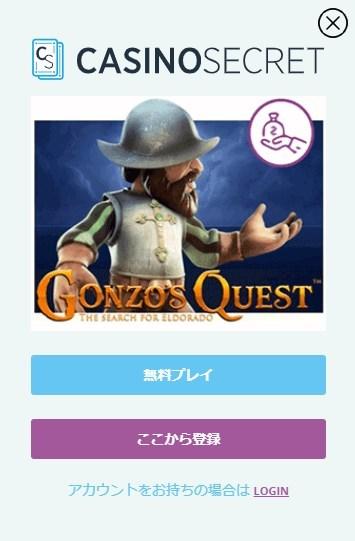 「無料プレイ」のボタンを押すだけで有料カジノゲームが無料でプレイできます!
