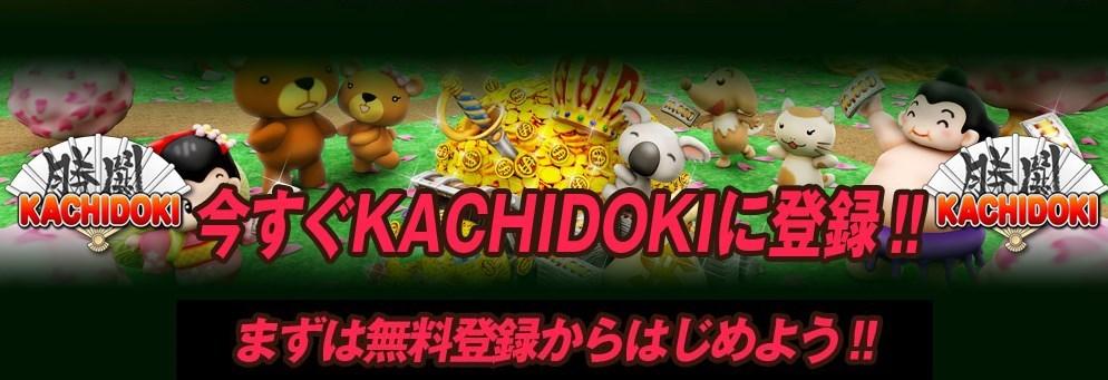日本でお馴染みのパチンコ/パチスロが楽しめる大人気オンラインカジノ「KACHIDOKI(カチドキ)」