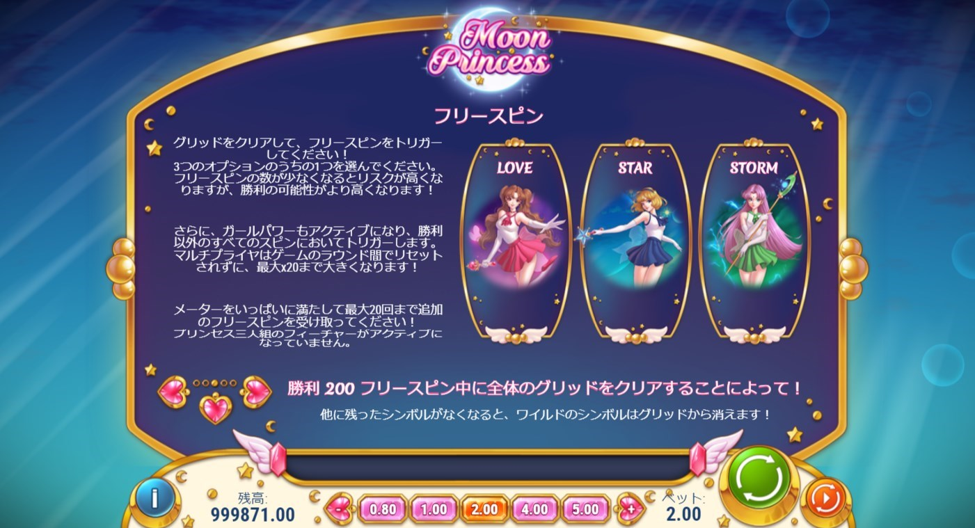 Moon Princess のフリースピンは期待値大!