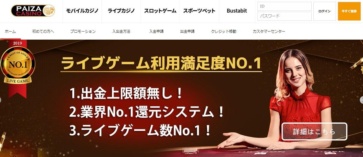 誰でも簡単!シンプルに楽しめる大人気オンラインカジノ「PAIZA CASINO(パイザカジノ)」