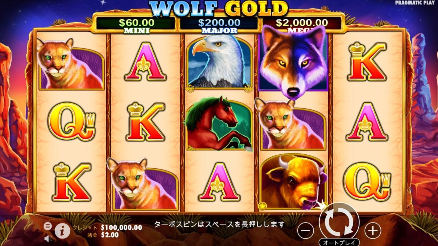 おすすめスロットマシン「Wolf Gold(ウルフ・ゴールド)」