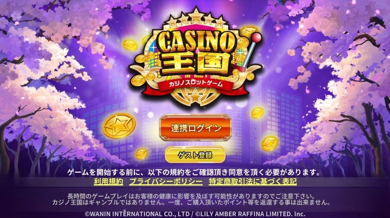 スマホで気軽に楽しめるソーシャルカジノアプリ「カジノ王国」