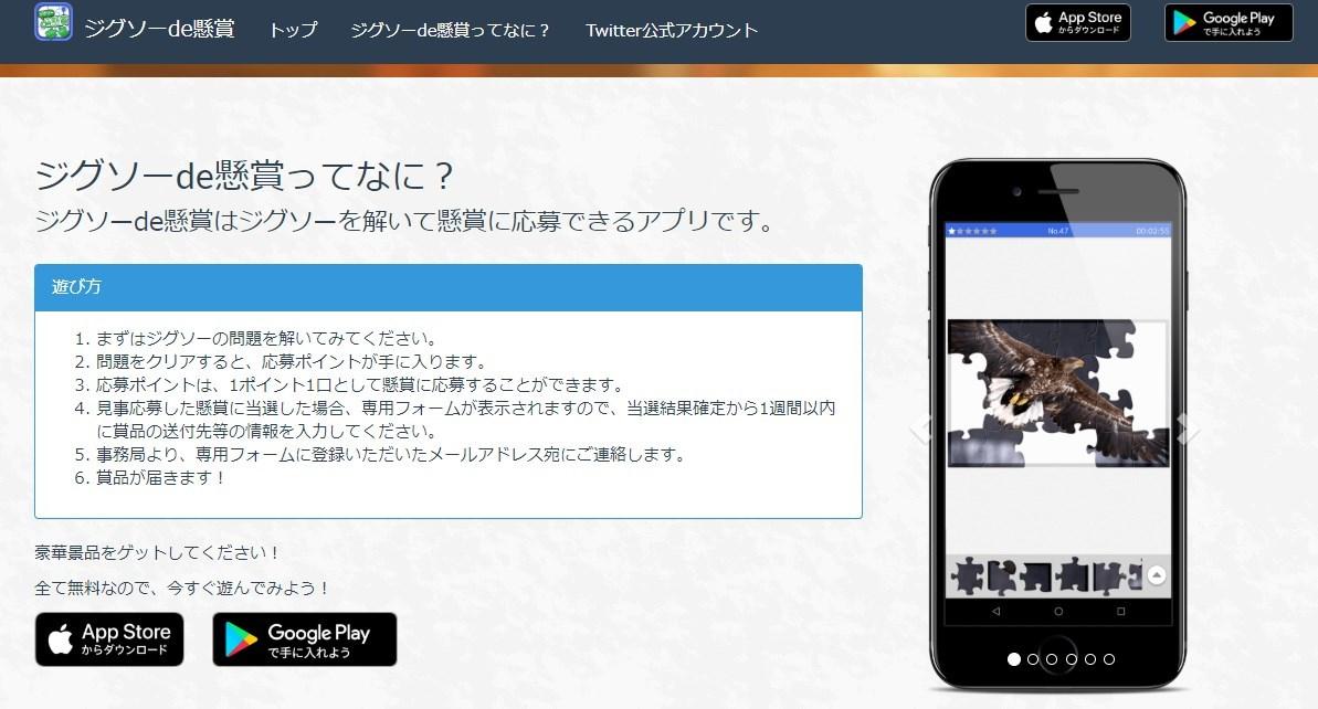 誰でも簡単に楽しめる大人気アプリ「ジグソーde懸賞」