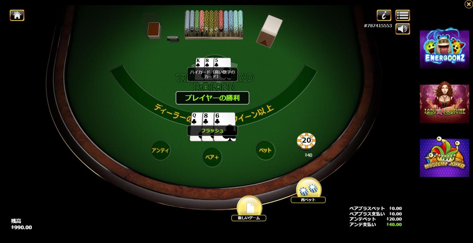 3 Card Poker(スリーカードポーカー/富貴三公)