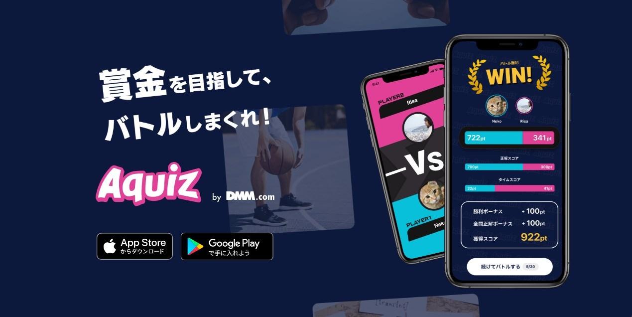 遊ぶだけでどんどん現金が増える!クイズ系アプリ「AQUIZ(アクイズ)」