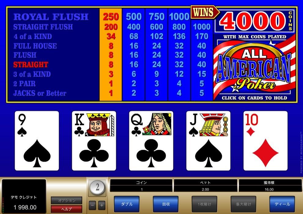 All American Poker (オール・アメリカン・ポーカー)