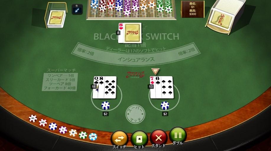 Blackjack Switch(ブラックジャック・スイッチ)