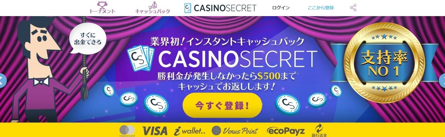 オンラインカジノ総合ランキング1位「Casino Secret(カジノシークレット)」