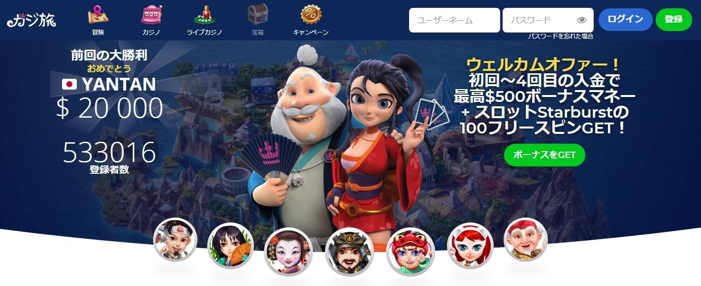 オンラインカジノ総合ランキング3位「Casitabi(カジ旅)」