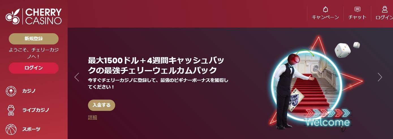 【老舗部門】ベストカジノ「CherryCasino(チェリーカジノ)」