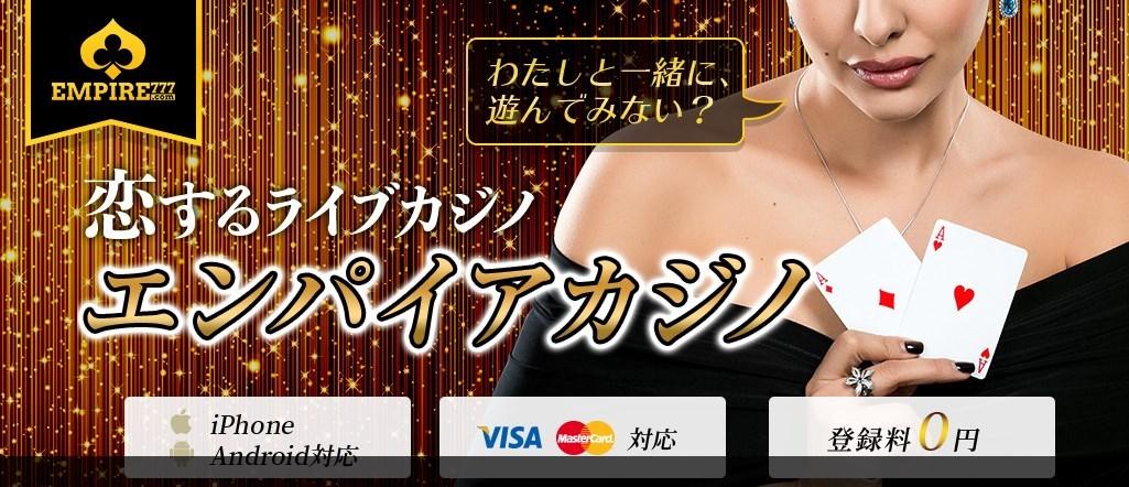【VIP部門】ベストカジノ「EMPIRE 777(エンパイアカジノ)」