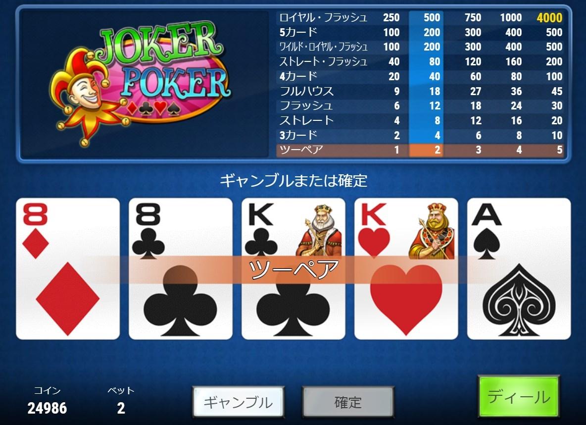 Joker Wild (ジョーカー・ワイルド)