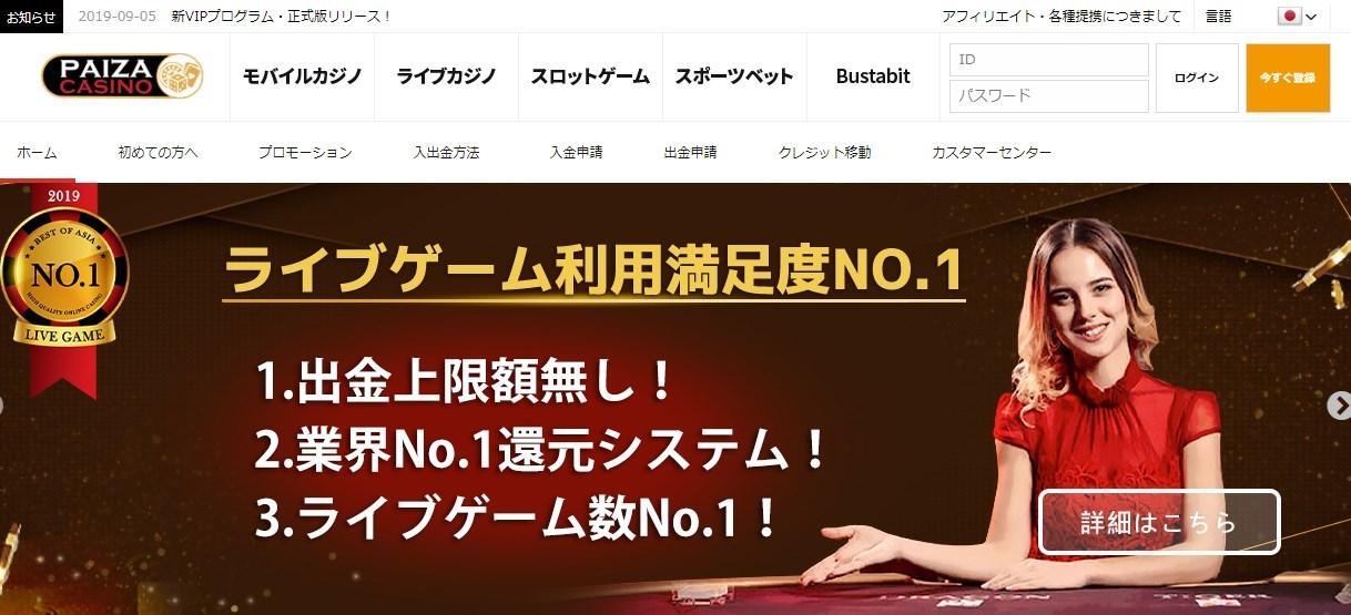 【ライブカジノ部門】ベストカジノ「ELDOAH CASINO(エルドアカジノ)」