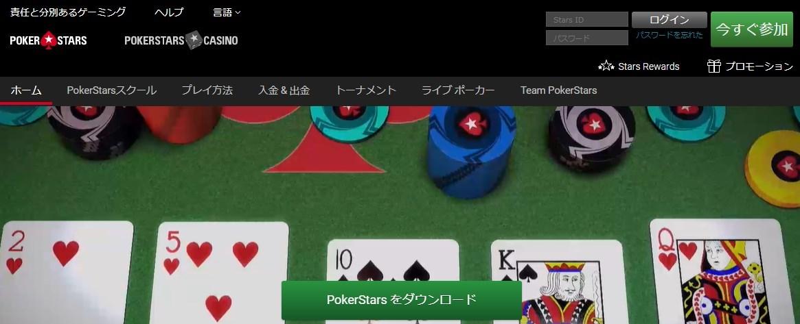 【ポーカー部門】ベストカジノ「POKER STARS(ポーカースターズ)」