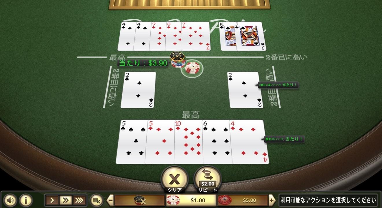 Pai Gow Poker(パイゴウポーカー)