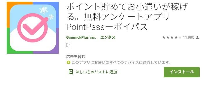 音楽のイントロに答えてポイントゲット!簡単お小遣いアプリ「PointPass(ポイントパス)」