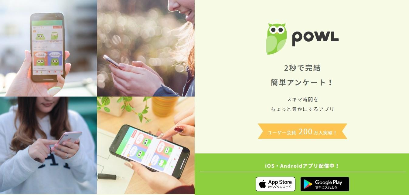 簡単なアンケートに答えてお小遣いゲット!アンケートアプリ「Powl(ポール)」