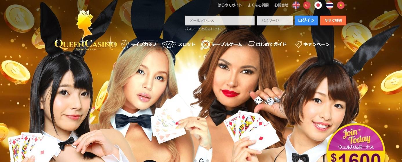 【セクシー部門】ベストカジノ「Queen Casino(クイーンカジノ)」