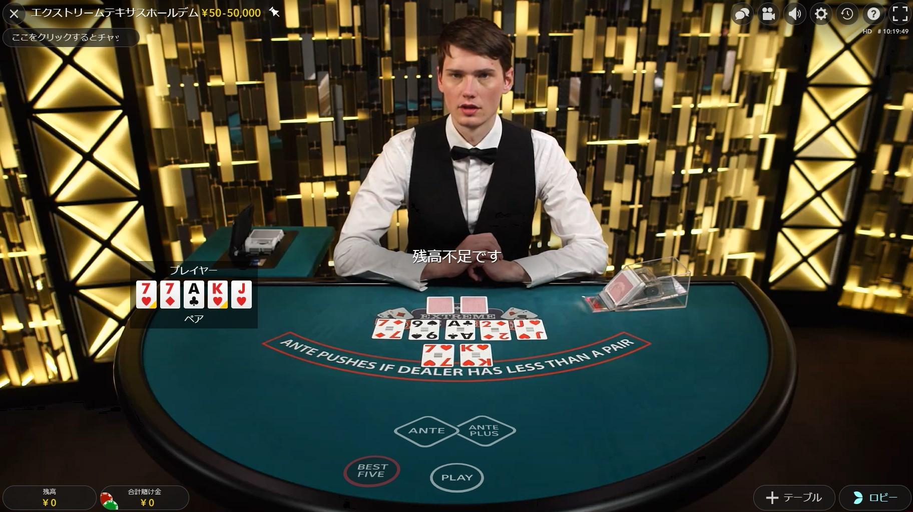 Texas hold 'em Poker(テキサスホールデム・ポーカー)