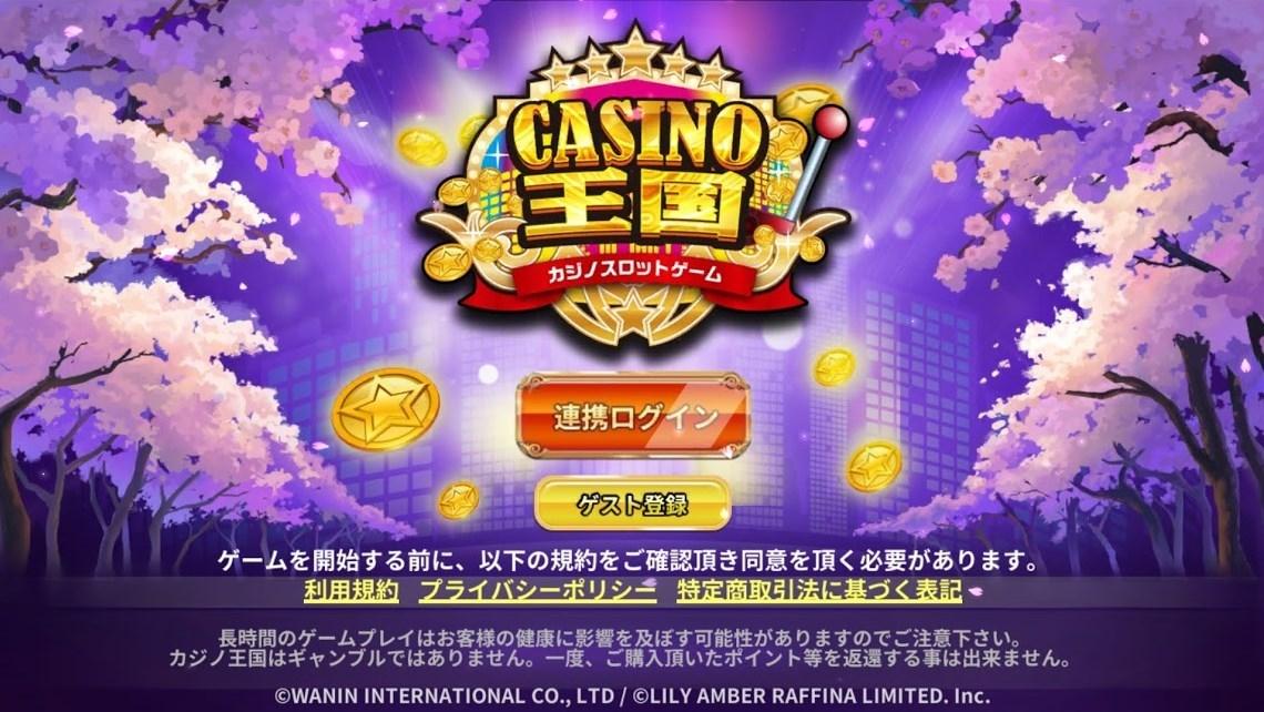 【アプリ部門】ベストカジノ「カジノ王国」