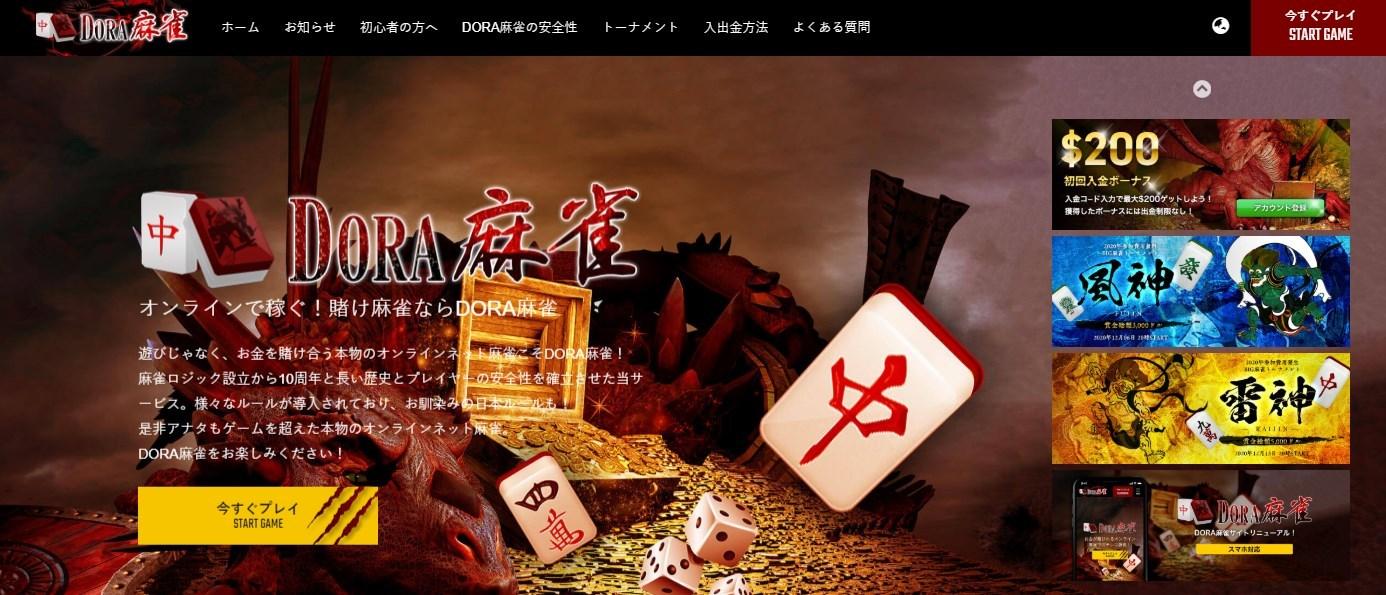 【麻雀部門】ベストカジノ「DORA麻雀(ドラマージャン)」