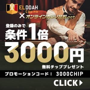 当サイト限定エルドアカジノキャンペーン