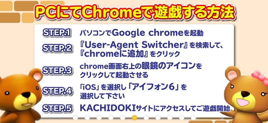 拡張機能を使うことでGoogle Chromeからもゲームがプレイできます!