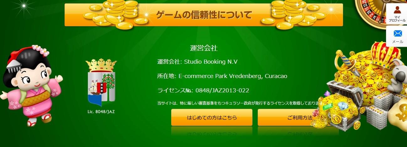 カチドキは「キュラソーライセンス」を取得する信頼性の高いオンラインカジノです。