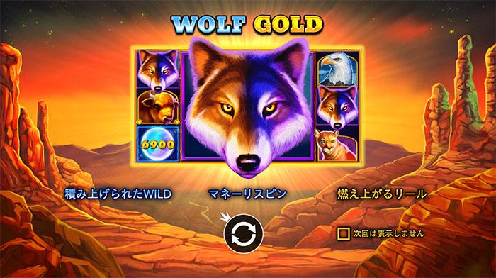 『WOLF GOLD(ウルフゴールド)』も勝ってます!