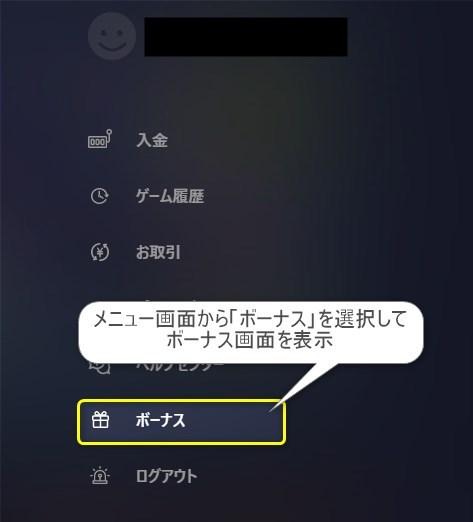 メニュー画面に表示されている「ボーナス」のボタンをクリック!