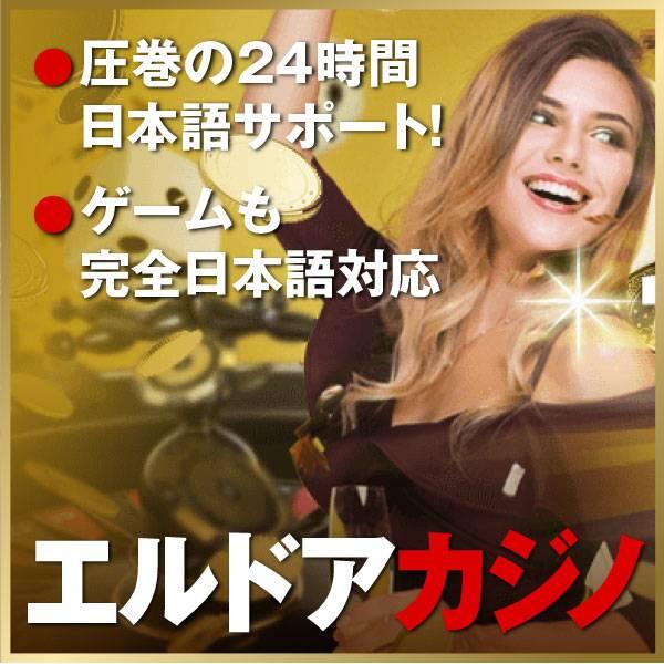 圧巻の24時間日本語サポート!エルドアカジノ