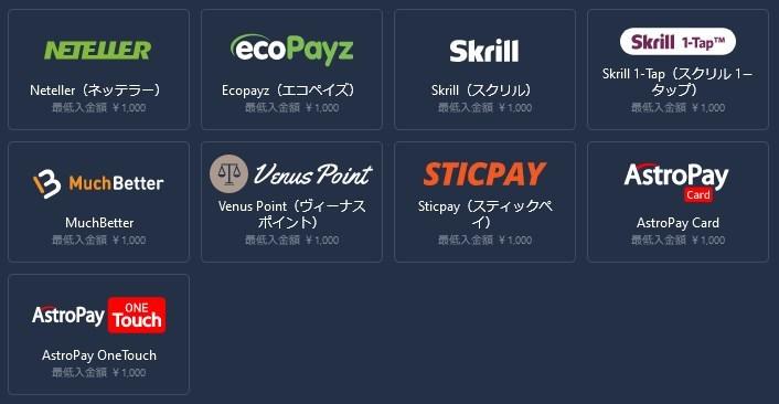 カジノインでは全9種類のデジタルウォレットが利用できます!