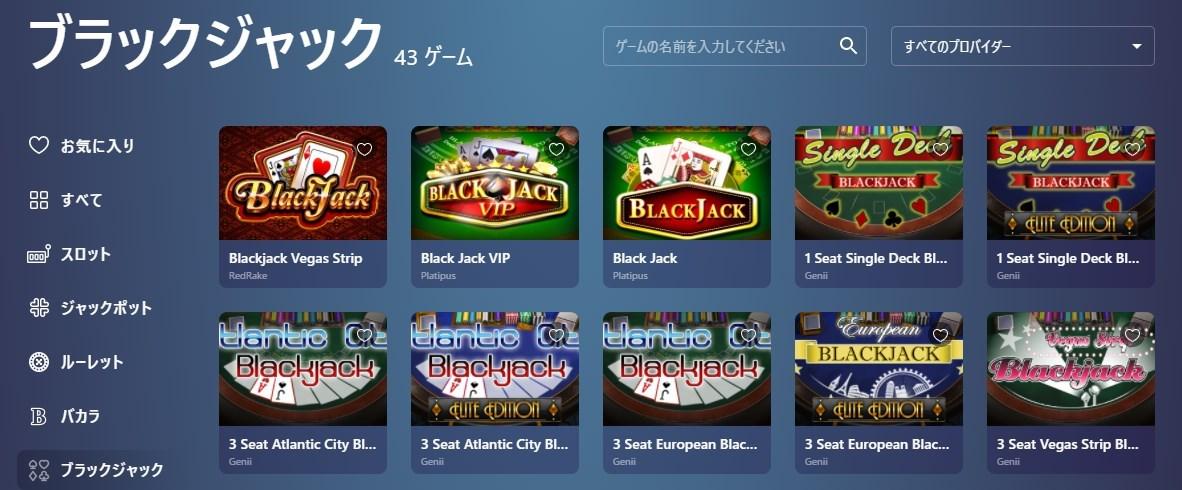 Casinoin(カジノイン)で遊べるブラックジャック