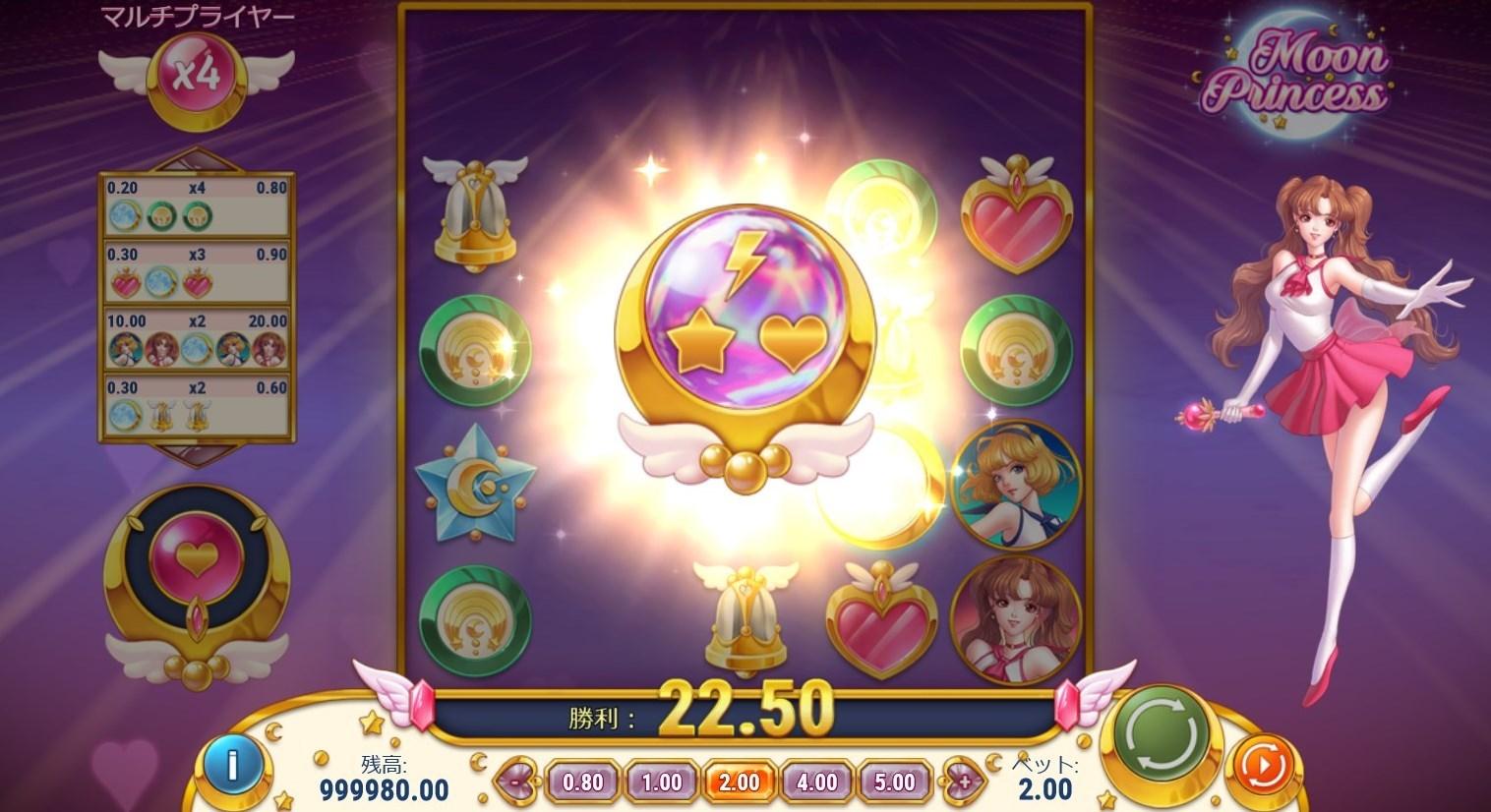 プリンセス三人組:LOVE、STAR、STORMの3種類のボーナスが発動