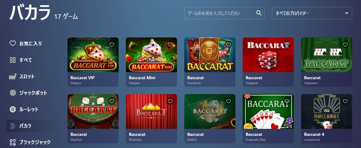 Casinoin(カジノイン)で遊べるバカラ