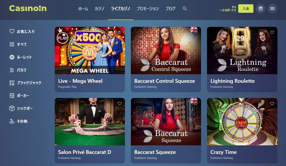 カジノイン(Casinoin)のライブカジノの1番人気は?メーカー別に紹介