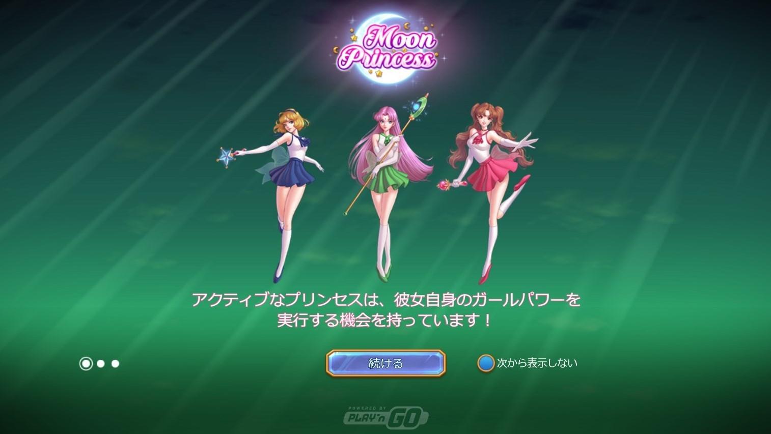 美少女戦士がテーマの大人気スロットマシン「Moon Princess(ムーン・プリンセス)」