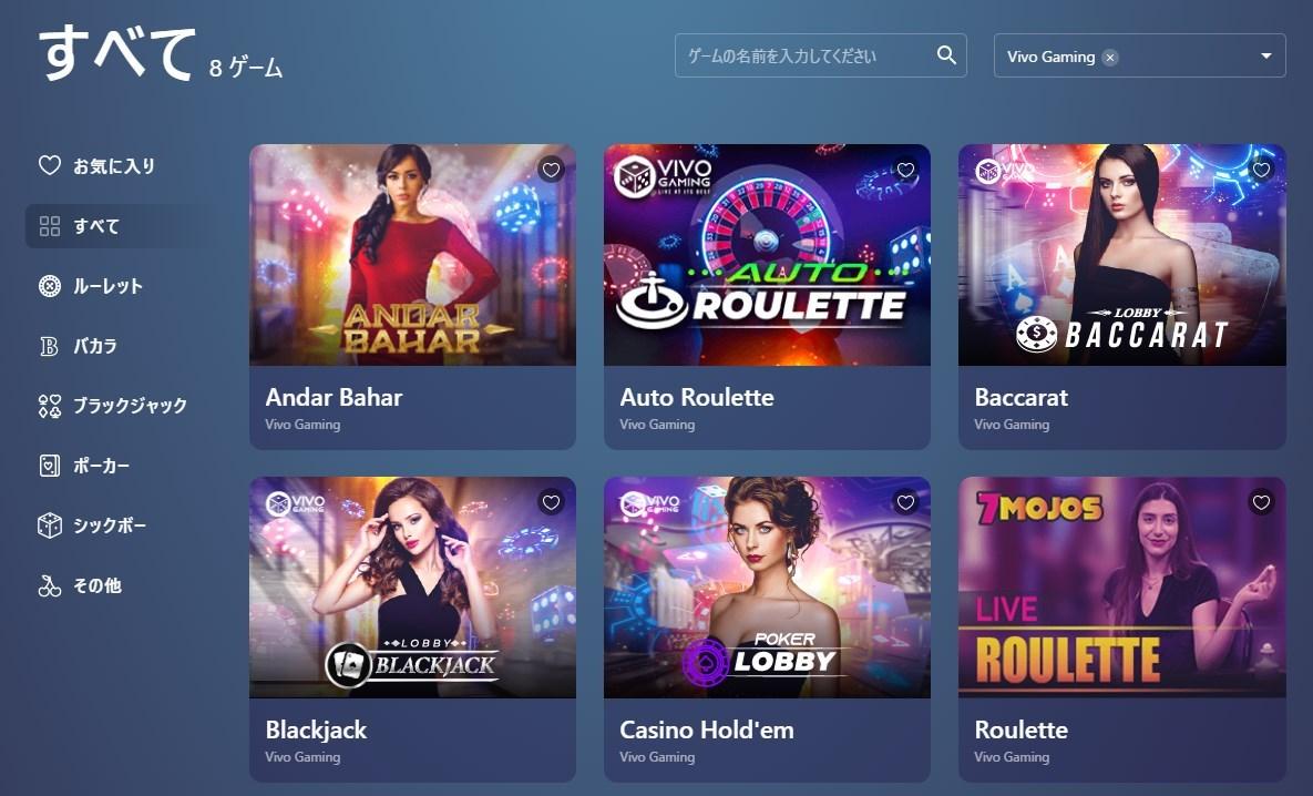 Vivo Gaming(ヴィヴォ・ゲーミング):8種類のライブゲームのラインナップ