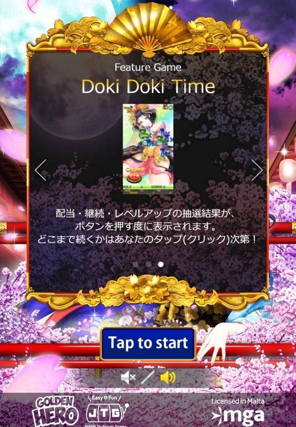 花魁がテーマの大人気スロットマシン「Oiran Dream(花魁 / オイラン・ドリーム)」