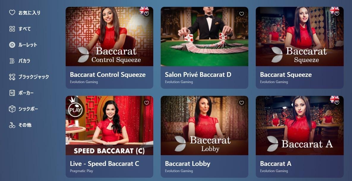 バカラの経験者はカジノインで遊べる「ライブカジノ」から選んでみましょう!