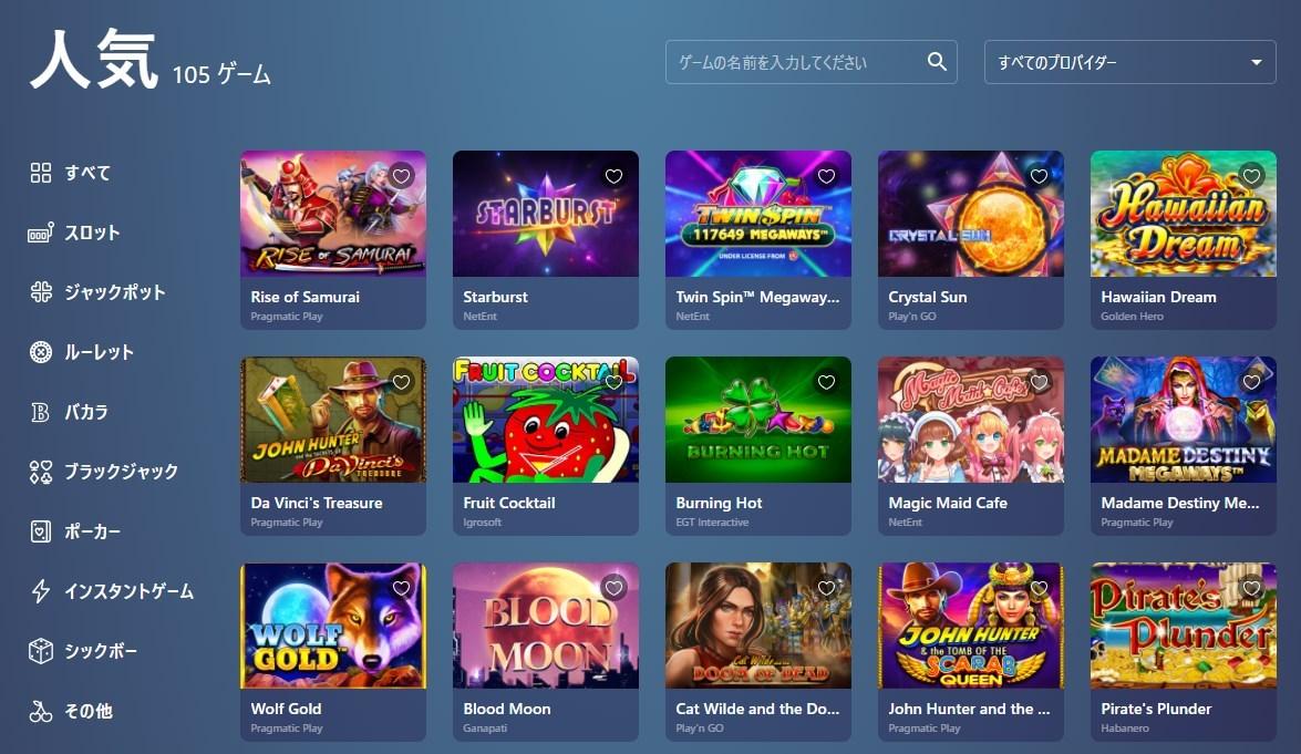 カジノインでは高ペイアウト率の稼げるカジノゲームが沢山提供されています!