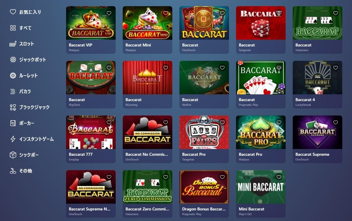 バカラの初見プレイはカジノインで遊べる「テーブルゲーム」から選んでみましょう!
